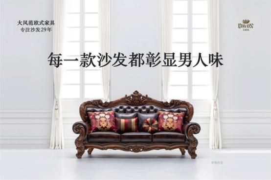 """中国欧式家具两大品牌""""大风范,亚振""""的守正与出奇"""