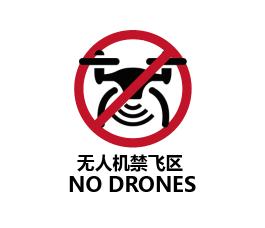 因为无人机禁飞 全球最聪明公司可能要少一家