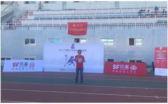 玖富集团将一如继往地支持北大校友足球联赛,为增进北大校友间的体育