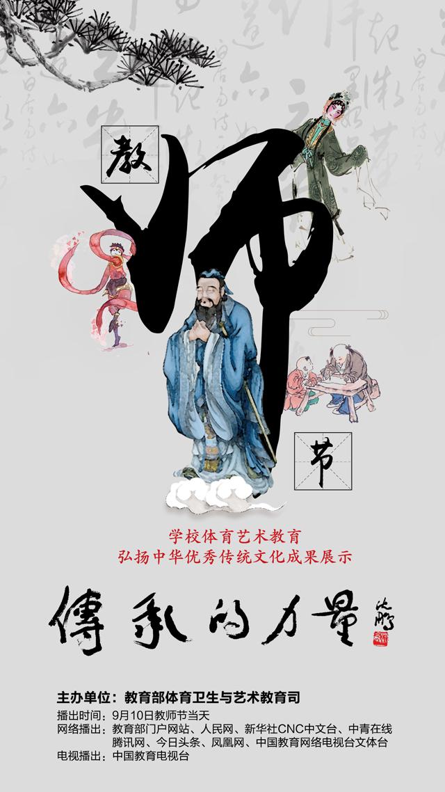 感念师恩_感悟传承――《传承的力量》教师节篇浓情播出