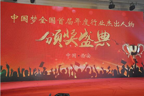 杨百章:牢记使命 不忘初心,为实现中国梦贡献力量