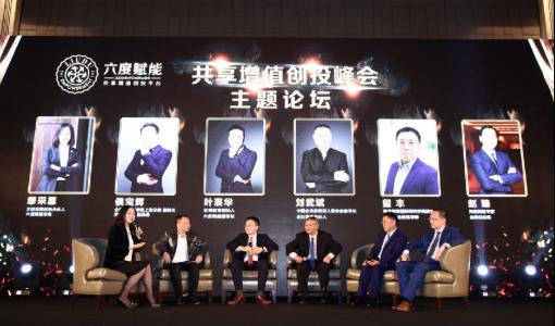六度赋能共享增值创投峰会在沪举办 签约首批商业教练