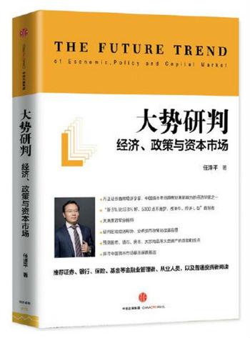 任泽平 | 中国经济:新5%比旧8%好