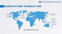 中科院:在线教育全球化初显 VIPKID学员覆盖35个国家地区