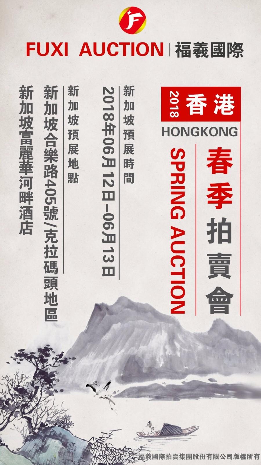 福羲国际拍卖香港2018春拍新加坡预展明日开幕!
