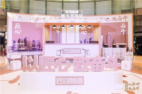 以匠心·致奋斗——深圳特区成立38周年 匠心